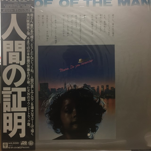 Proof Of The Man [人間の証明] / Yuji Ohno & His Project