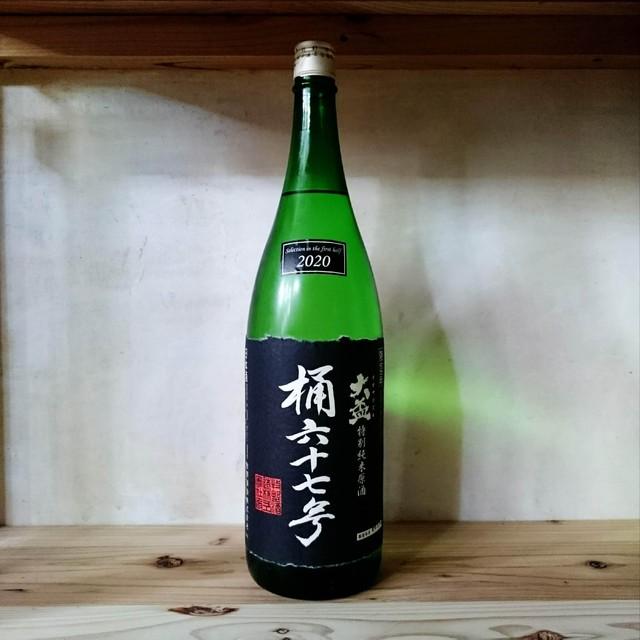 大盃 特別純米原酒 桶六十七号 1.8L
