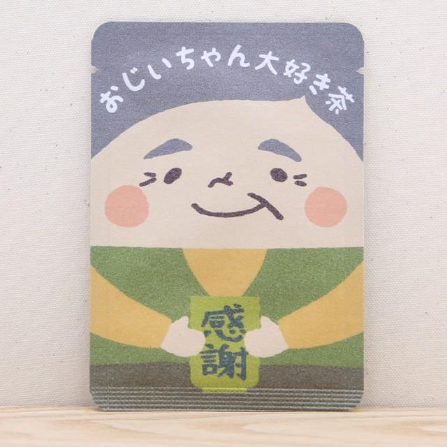 おじいちゃん大好き茶|敬老の日|ごあいさつ茶|玉露ティーバッグ1包入り
