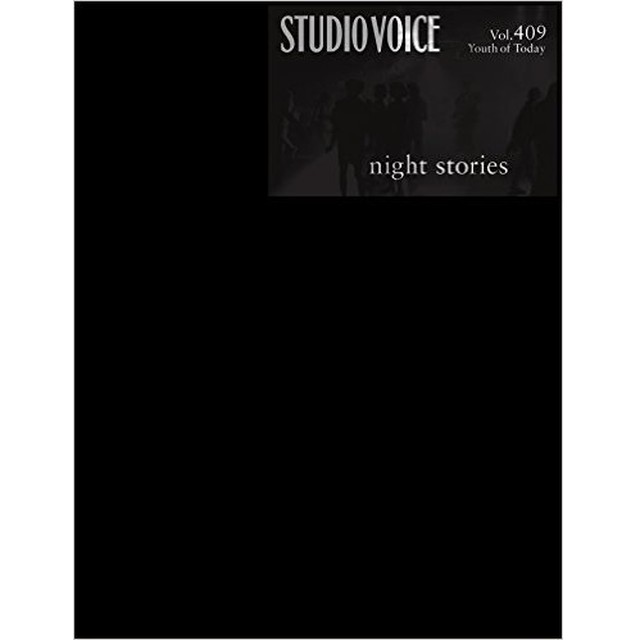 [STUDIO VOICE] vol.409
