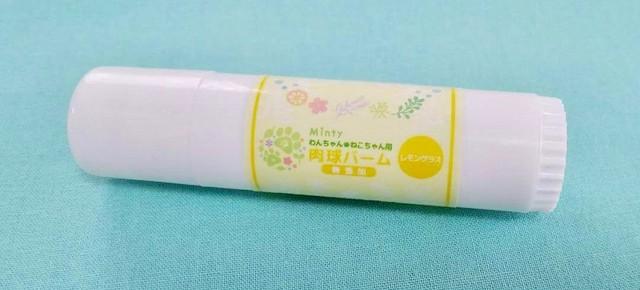 肉球バーム(スティックタイプ 約10g)〜レモングラス〜