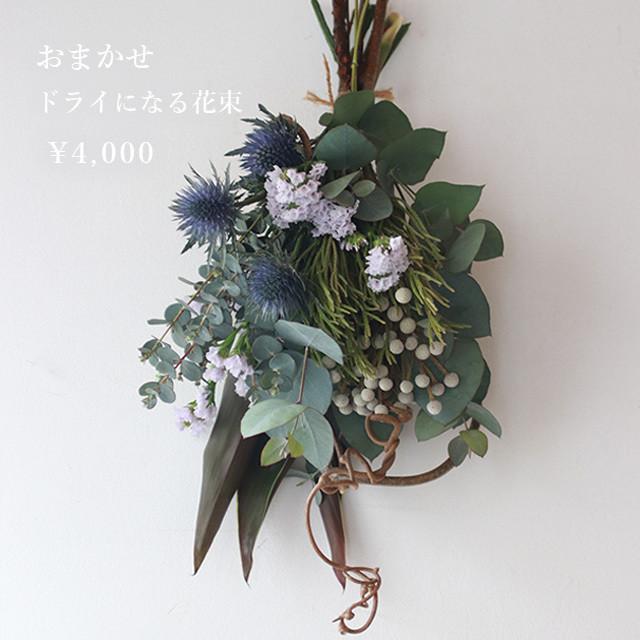 【生花】おまかせドライになる花束・4000円【mbffb_4000】