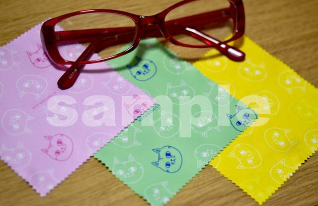 【メガネ拭き】三色セット