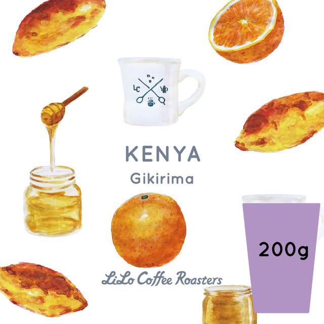 200g ケニア・Premium Specialty・Dark Roast