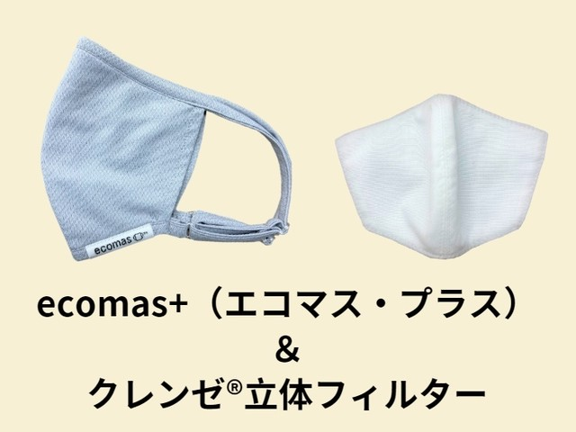 ecomas+(エコマス・プラス)ホワイト