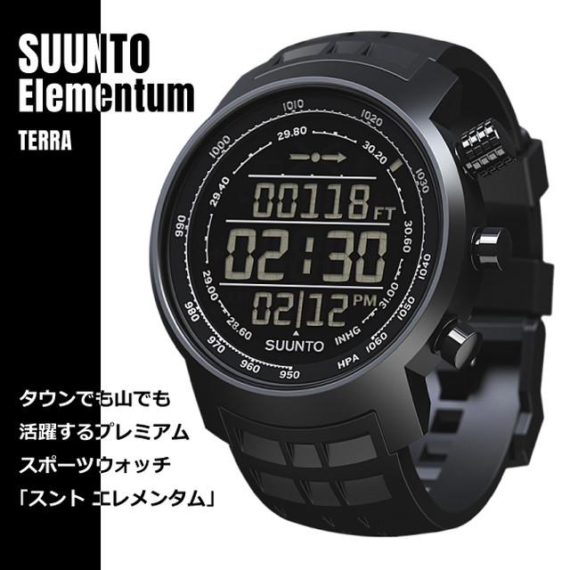 SUUNTO スント Elementum TERRA エレメンタム テラ SS016979000 オールブラック 海外モデル メンズ 腕時計