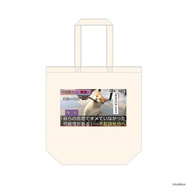 「逮捕ネコ」タマスケ トートバッグ