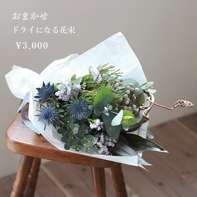 【生花】おまかせドライになる花束・3000円【mbffb_3000】