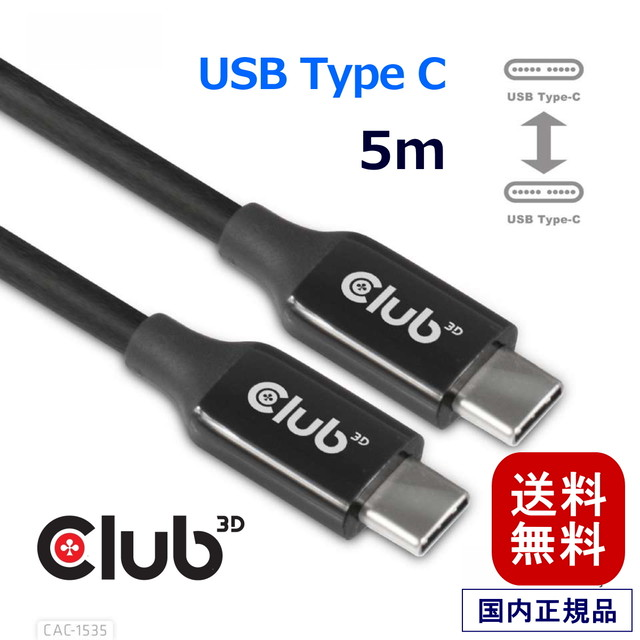 【CAC-1512】Club3D USB Type C to VGA 5m Cable ケーブル
