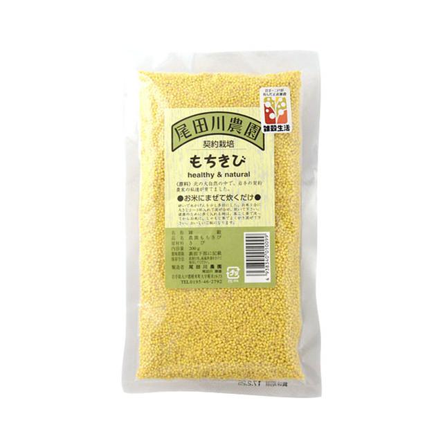 【尾田川農園の雑穀】もちきび 150g