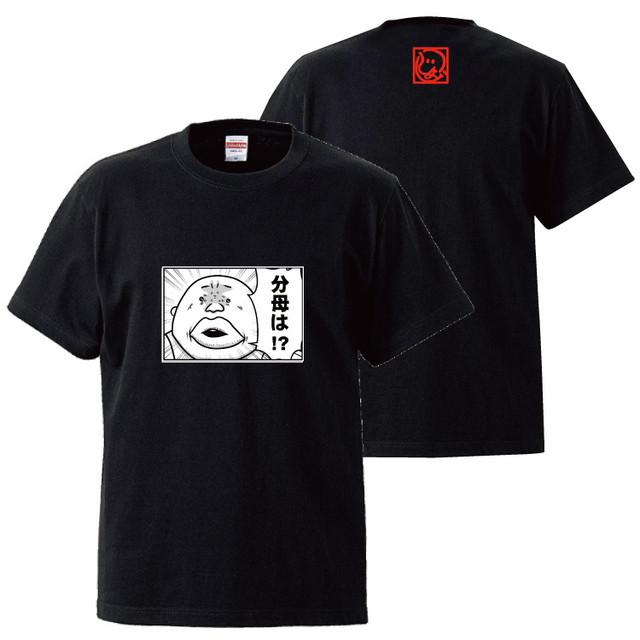 【 インフル先輩 デザイン Tシャツ 前面イラスト 背面落款 】フーシーズ 片岡ジョージ氏