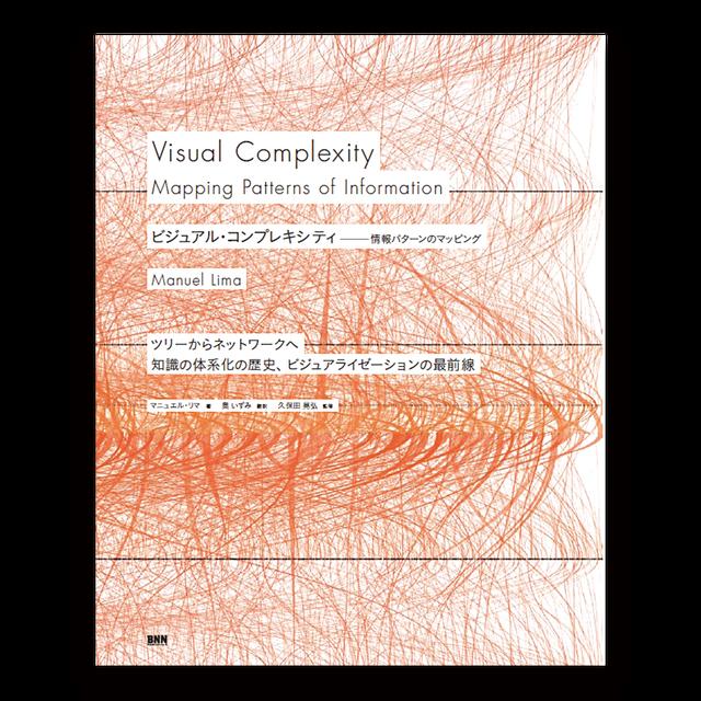 ビジュアル・コンプレキシティ 情報パターンのマッピング