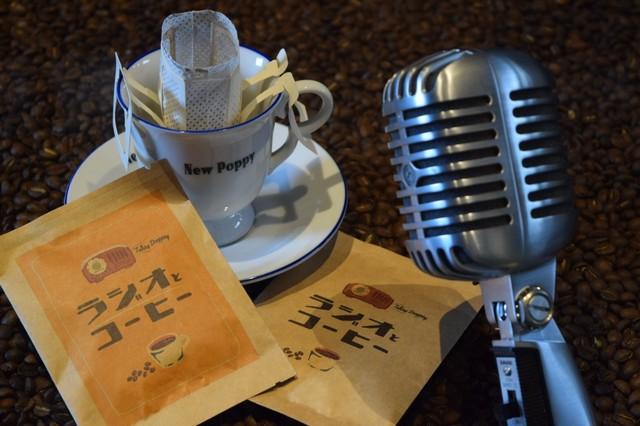 【10パック入】 ラジオとコーヒーブレンド ドリップパック 「ベーシックリスナーセット」