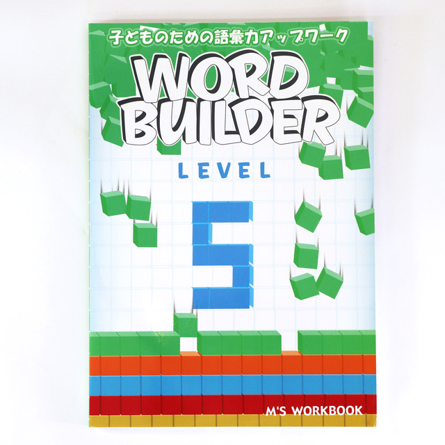 【Word Builder 5 】※CD 2枚組付