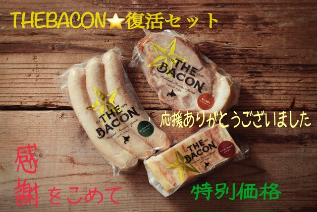 THEBACON⭐️復活セット⭐️