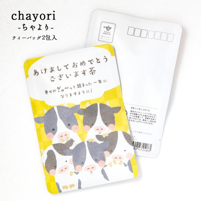 あけましておめでとうございます茶(牛ぎゅうぎゅう)|年末年始|chayori |和紅茶ティーバッグ2包入|お茶入りポストカード