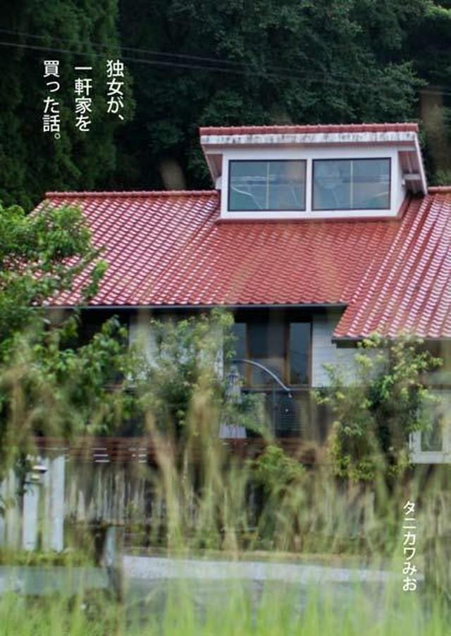 (PDFダウンロード版)【自作本】独女が、一軒家を買った話。