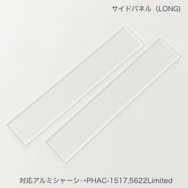 《最終在庫》プラストワーク PHAC-5622Limited デジファイNo.22特別付録用アルミシャーシ