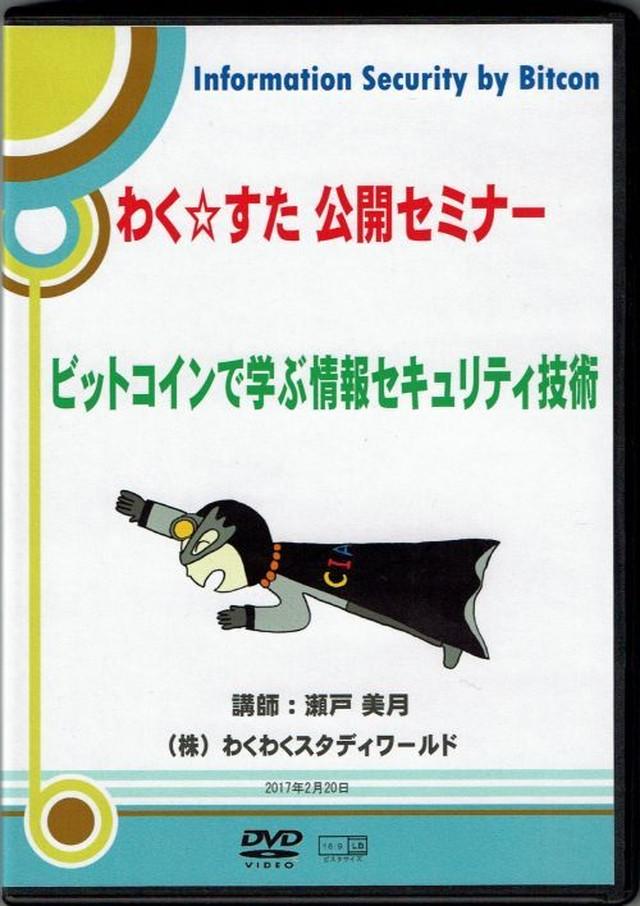 わく☆すた公開セミナーDVD 情報セキュリティスペシャリスト試験対策 1日集中コース
