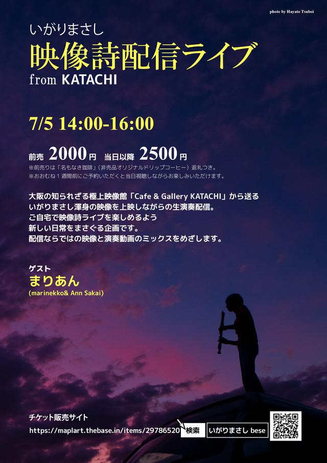 【当日以降券】いがりまさし 映像詩配信ライブ from KATACHI  ※ワルツコーヒー ドリップパックつき