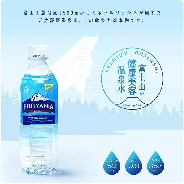 富士山の健康美容温泉水 500ml×24本