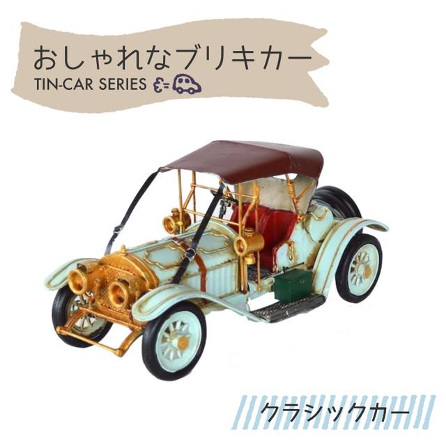 ブリキカー クラシックカー 43020 ブリキ おもちゃ 車 アンティーク レトロ 置き物 オブジェインテリアグッズ ディスプレイ ミニチュア ブリキのおもちゃ コレクション ビンテージ ノスタルジック フィギュア