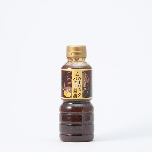 老松 ガーリックバター醤油【350g】 - メイン画像