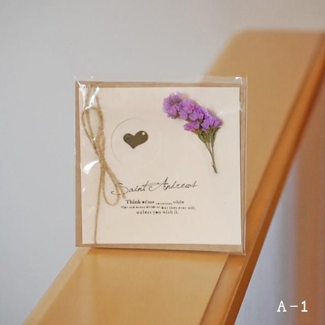 メッセージカード「ハート&花束」