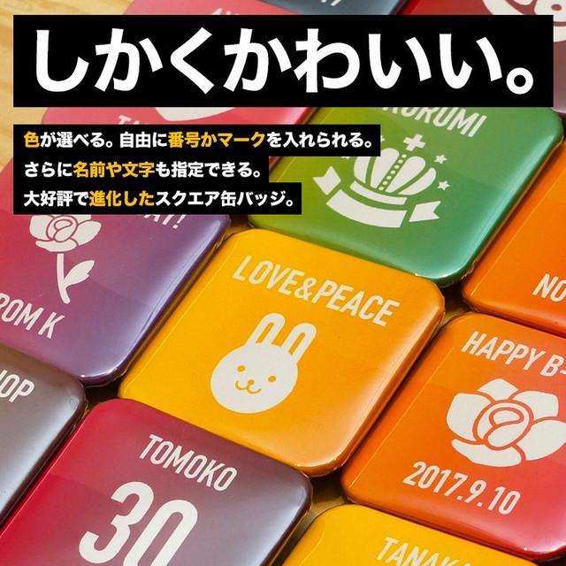 しかくかわいいオリジナル缶バッジ/マーク・数字・文字・色を指定可【最少ご注文個数5個】