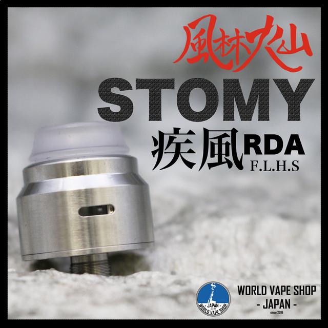 Stormy RDA 疾風:BF対応:【風林火山 F.L.H.S BRAND社製】