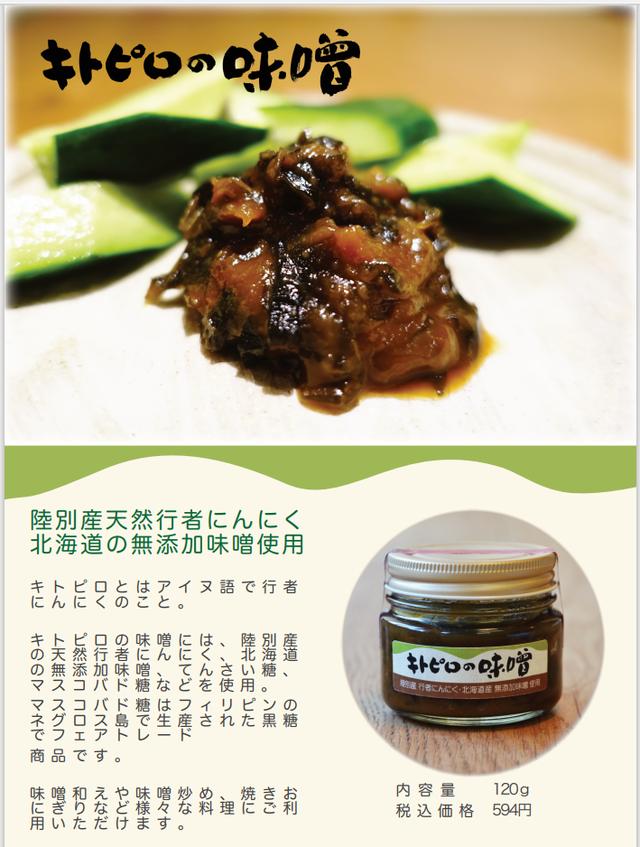 【常温】キトピロの味噌 - メイン画像