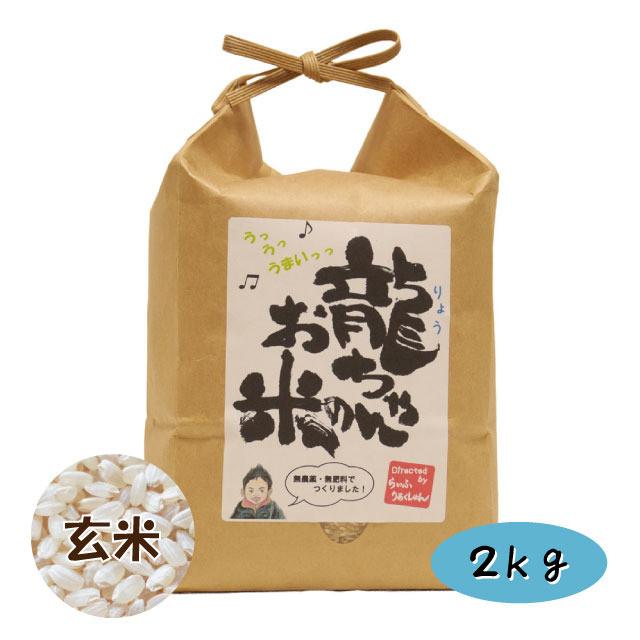 龍ちゃんのお米 玄米 2kg