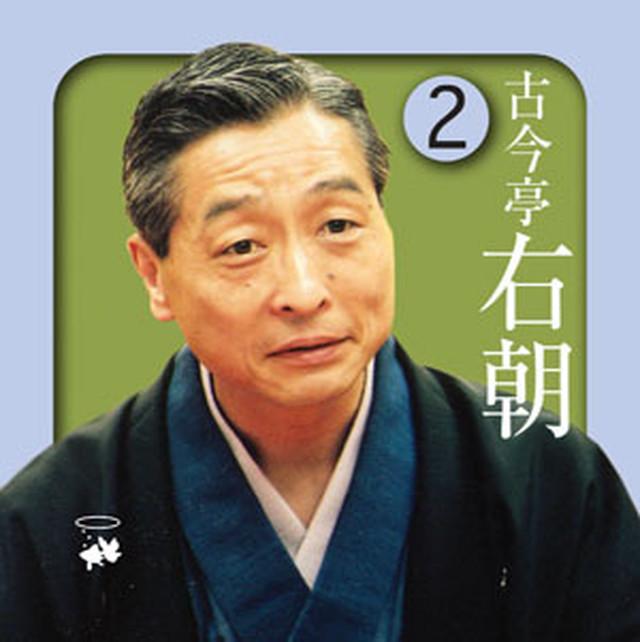 古今亭右朝2(2枚組CD)キントトレコード
