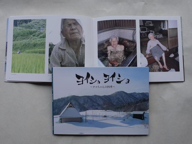 写真集 『ヨイショ ヨイショ ~チコちゃんの四季~』