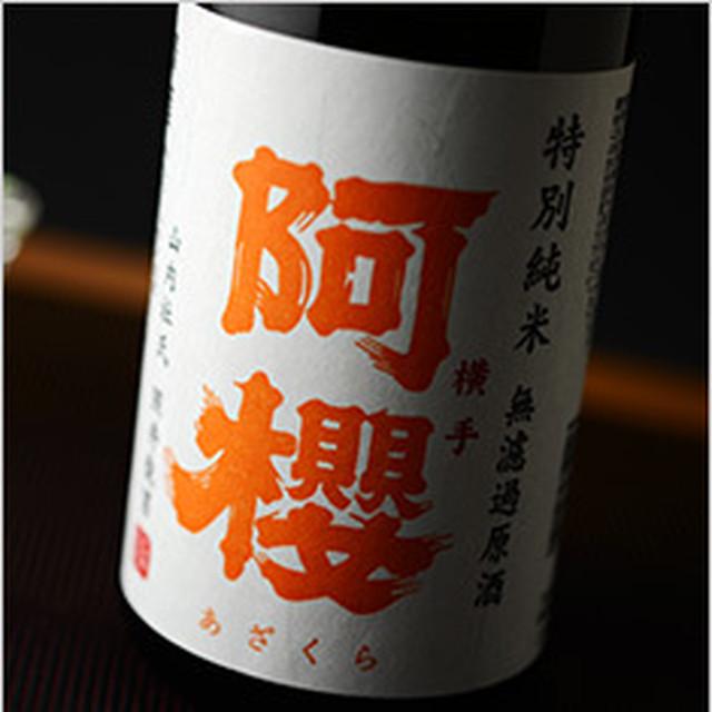 阿櫻 特別純米 無濾過生原酒 吟の精 1.8L