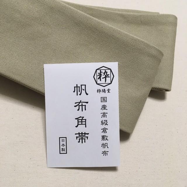 帆布角帯(チャコール)