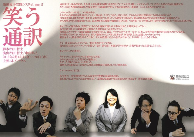 DVD 番外公演app.11『笑う通訳~Laugh'in Interpreter~』(M班/V班 セット)