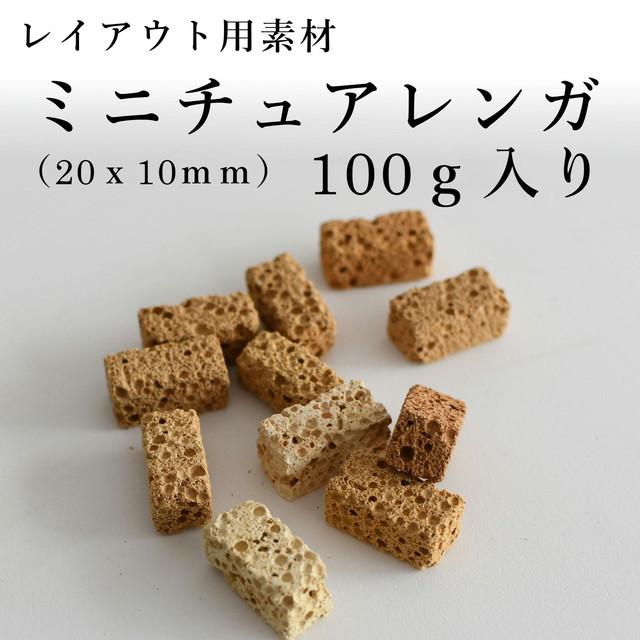 ミニチュアレンガ(20x10x10mm)100g入り【レイアウト用】