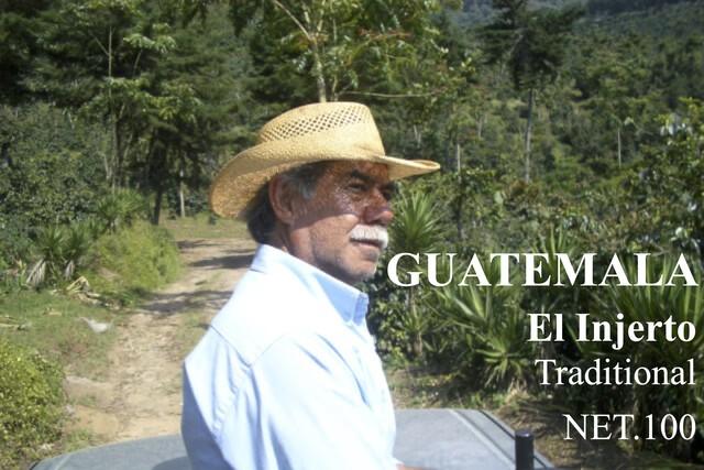 上質なボディ感のあるコーヒー/100g/エル インヘルト農園/グアテマラ