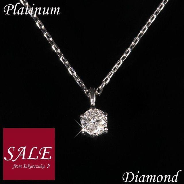 ダイヤモンド ネックレス 0.1ct 一粒 プラチナ Pt900 6本爪 シンプル