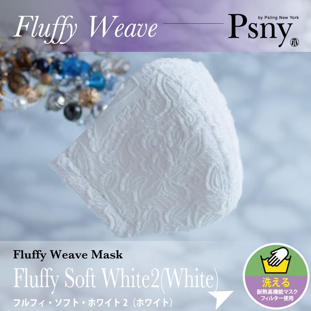 PSNY フルフィ・ソフト ホワイト2(ホワイト) 花粉 黄砂 洗えるフィルター入り 立体 マスク 大人用