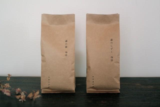 森からの贈りもの(珈琲豆2種セット)