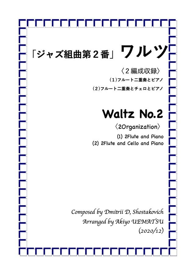 『私のお父さん』 オペラ《ジャンニ・スキッキ》より フルートとチェロ・フルートとピアノ