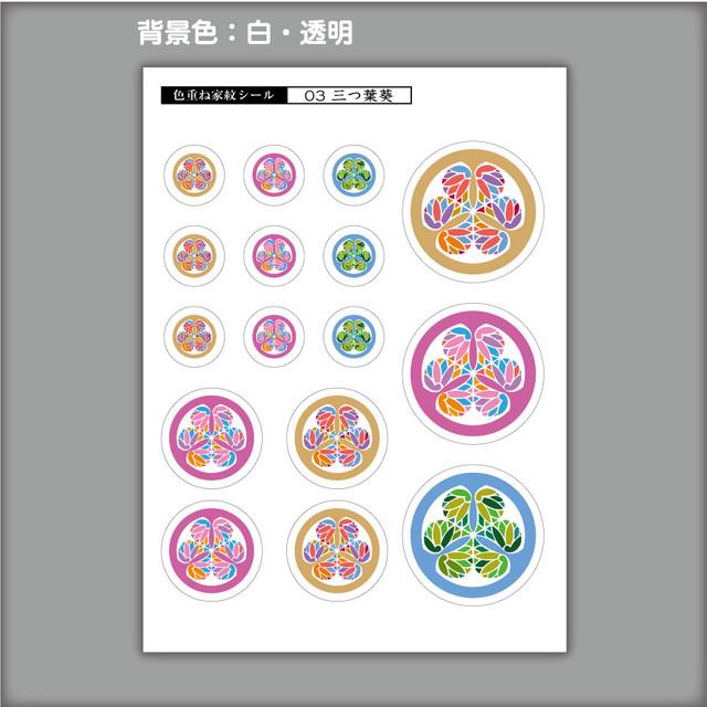家紋ステッカー 渡辺星 | 5枚セット《送料無料》 子供 初節句 カラフル&かわいい 家紋ステッカー