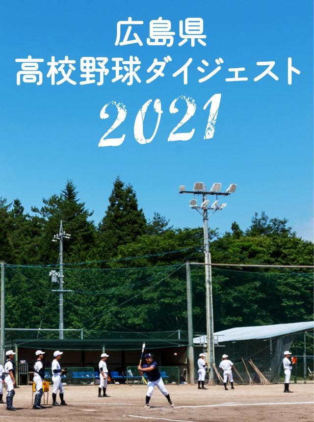 広島県高校野球ダイジェスト2021