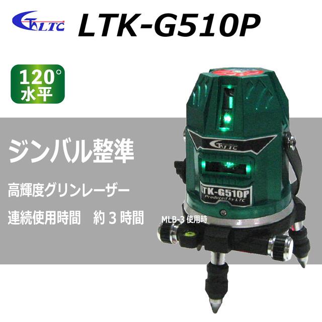 【テクノ販売】グリンレーザー LTK-G510P