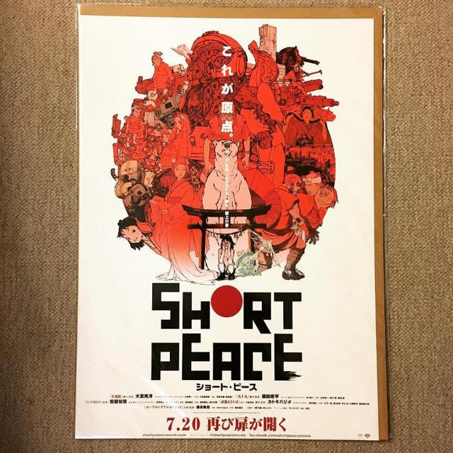 ポスター「大友克洋 映画Short Peace ショート・ピース 復刻版」 - メイン画像