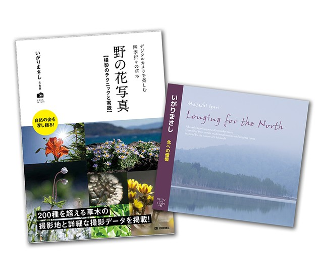 【CD】Longing for the North 北への憧憬