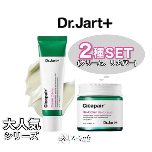 Dr.Jart+ ドクタージャルト シカペアクリーム 50ml + シカペアリカバー 55ml 2種セット
