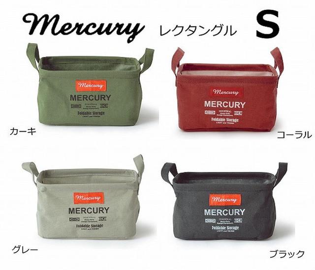 【マーキュリー】レクタングルボックスS【Mercury】 収納ボックス かご バスケット ジュート 麻 収納ボックス かご バスケット 小物 収納 リネン ナチュラル 玄関 リビング ガーデン おしゃれ かわいい